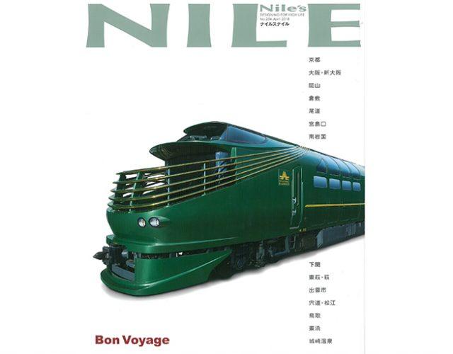 NILE Nile's 5月号