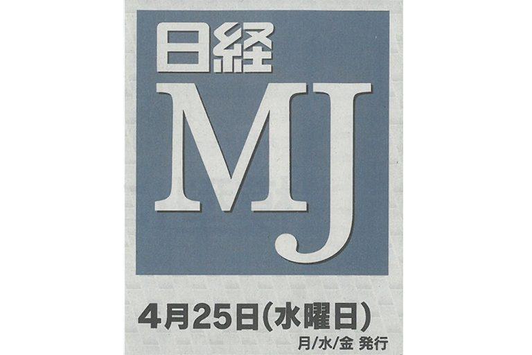 日経MJ 4月25日