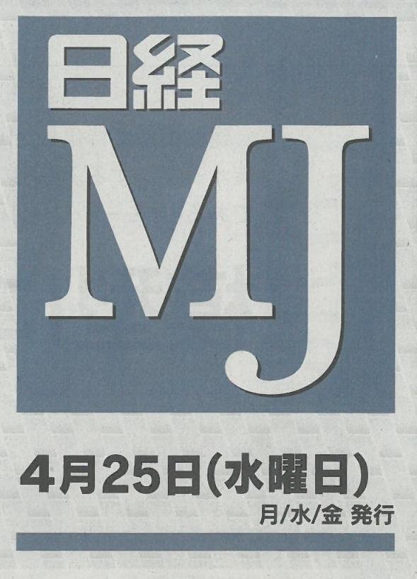日経MJ4/25
