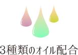 3種類のオイル配合