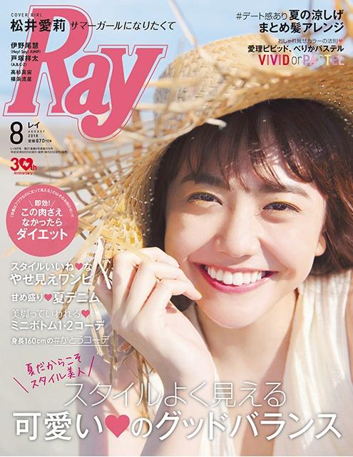 2018年8月号_Ray_表紙