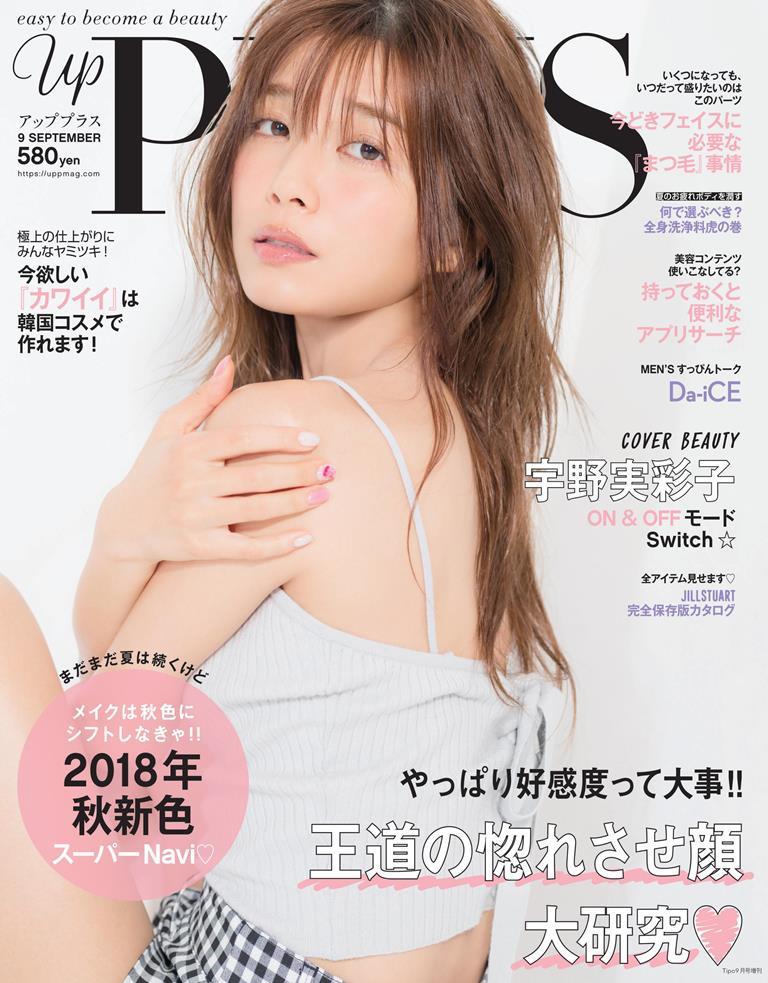 2018年9月号_up PLUS_表紙
