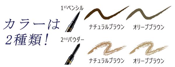 ジョリ・エ ジョリ・エ 3Wayアイブロウ カラーは2種類 ナチュラルブラウン/オリーブブラウン