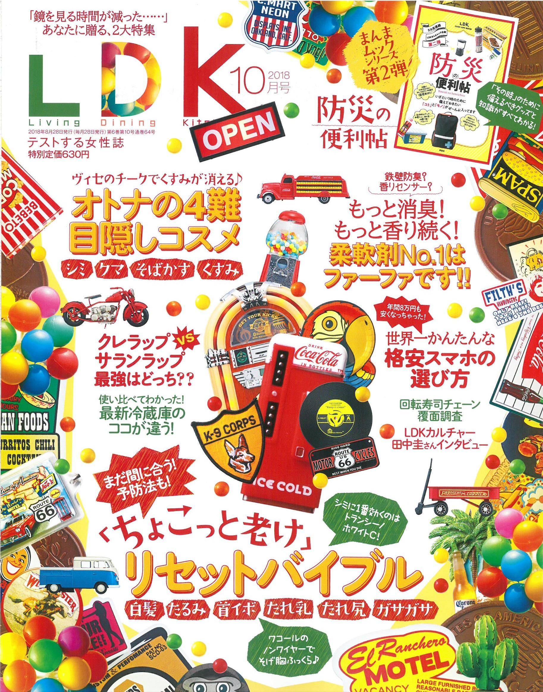2018年10月号_LDK_表紙