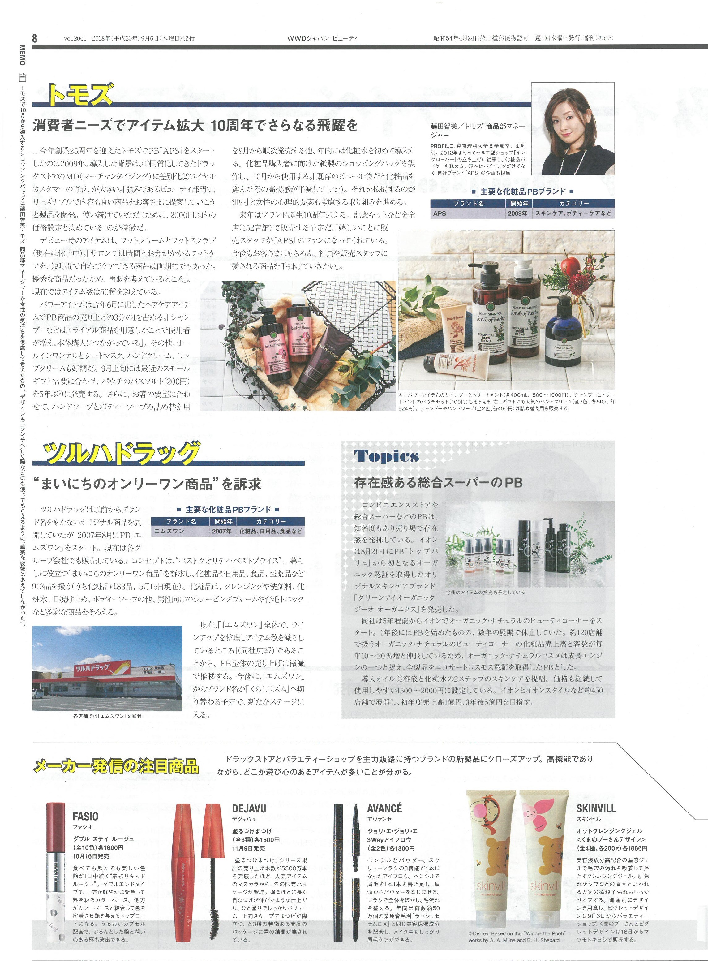 2018年vol.515_WWD Beauty_記事