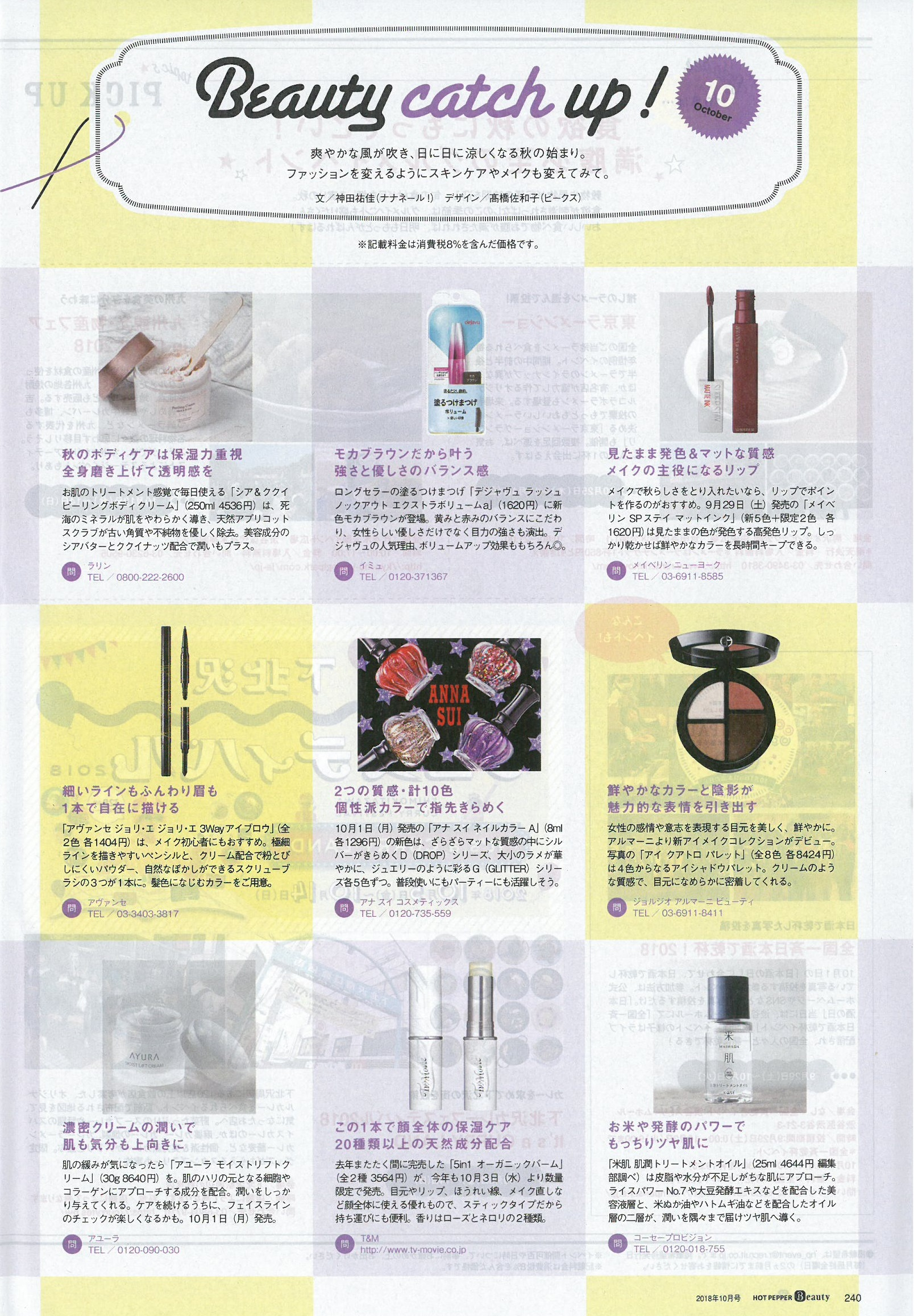 2018年10月号_HOT PEPPER Beauty_記事