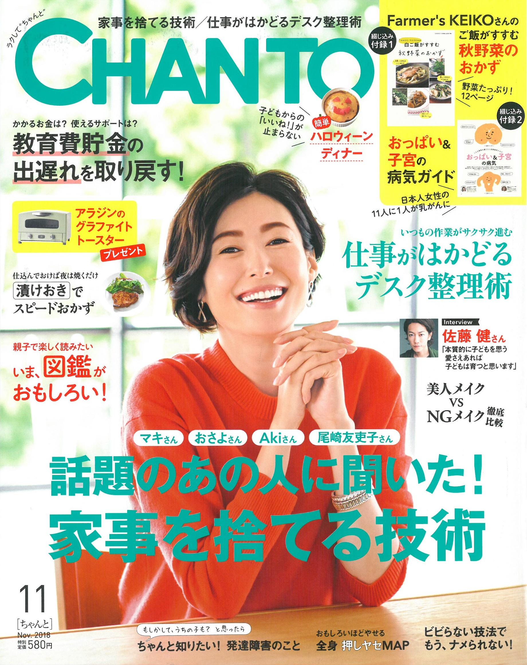2018年11月号_CHANTO_表紙