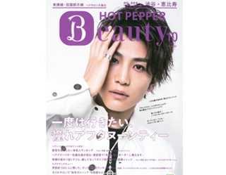 2018年10月号_HOT PEPPER Beauty_表紙