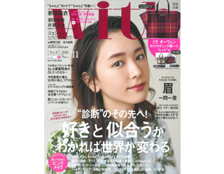 2018年11月号_with_表紙