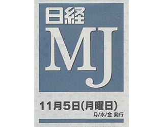 _2018年11月5日_日経MJ_表紙