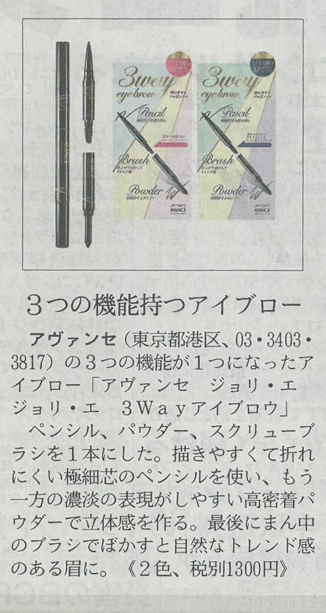 2018年11月5日_日経MJ_記事