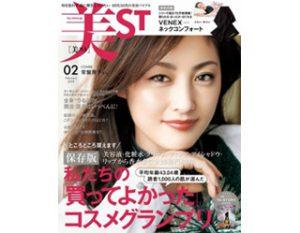 2019年2月号_美st_表紙_resize