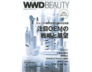 2019年2月14日号_WWD BEAUTY_表紙リサイズ