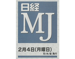 2019年2月4日号_日経MJ_表紙リサイズ