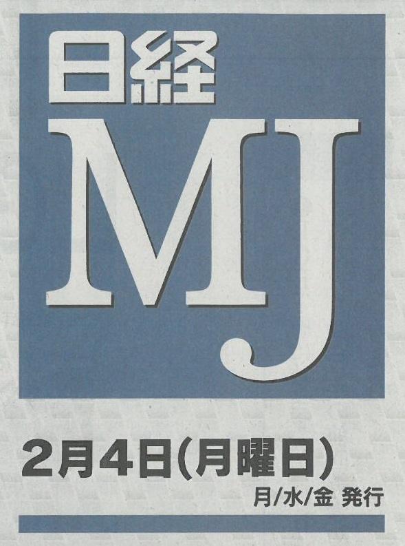 2019年2月4日号_日経MJ_表紙
