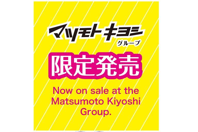 マツモトキヨシグループ限定発売