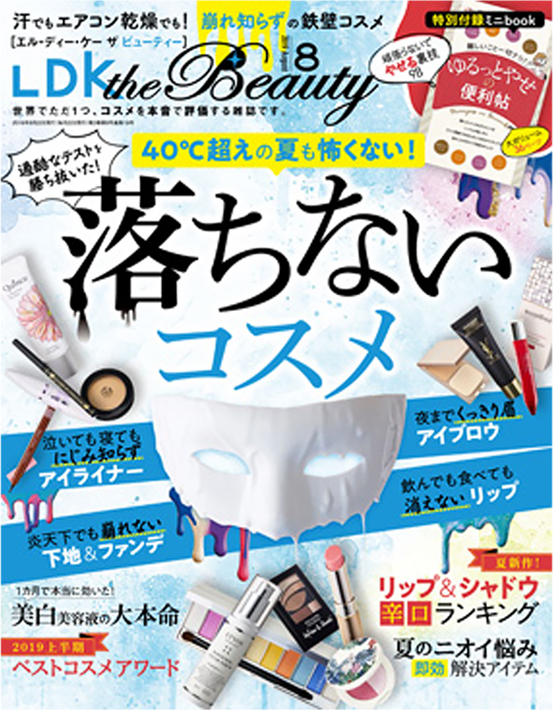 LDK the Beauty8月号表紙