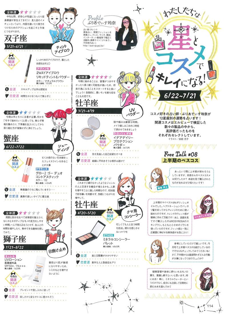 LDK the Beauty8月号記事