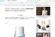 【集英社「美的.com」】にマイルド洗顔パウダーが紹介されました。