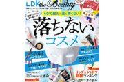 【LDK the Beauty 8月号】に2WAYアイブロウ リキッドティント&パウダー ナチュラルブラウンが紹介されました。