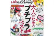 【LDK the Beauty 10月号】に「ジョリ・エ ジョリ・エ リキッドアイライナー」「シェイクミスト しっとり」が紹介されました。