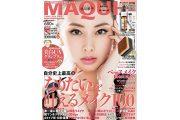 【MAQUIA 5月号】に、ジョリ・エ ジョリ・エ 2WAYアイブロウ リキッドティント&パウダーが掲載されました。