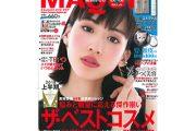 【MAQUIA 8月号】にブロウプロテクトNが紹介されました。