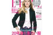 【ハースト婦人画報社「エル ジャポン」9月号】にマツエク プロテクトプレミアムが紹介されました。