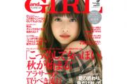【角川春樹事務所「and GIRL」9月号】にマツエク プロテクトプレミアム、3wayアイブロウが掲載されました。
