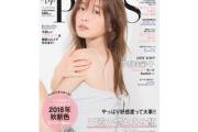 【アップマガジン「up PLUS」9月号】にマツエク プロテクトプレミアムが紹介されました。