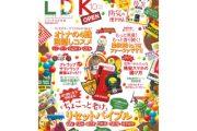 【晋遊舎「LDK」】にマツエク プロテクトプレミアムが掲載されました。