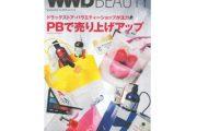 【INFASパブリケーションズ「WWD Beauty」 vol.515】にジョリ・エ ジョリ・エ 3Wayアイブロウが掲載されました。
