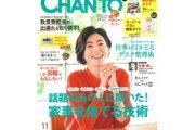 【主婦と生活社「CHANTO」】にハリウッドマスカラ ロングカール・ボリュームカールが掲載されました。